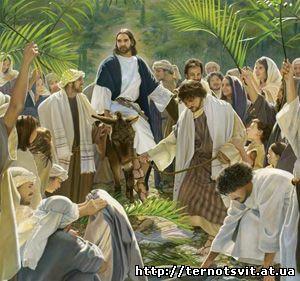 В їзд ісуса христа до єрусалиму